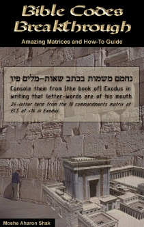 Codes in the Bible shop with Bible code programs, books, and